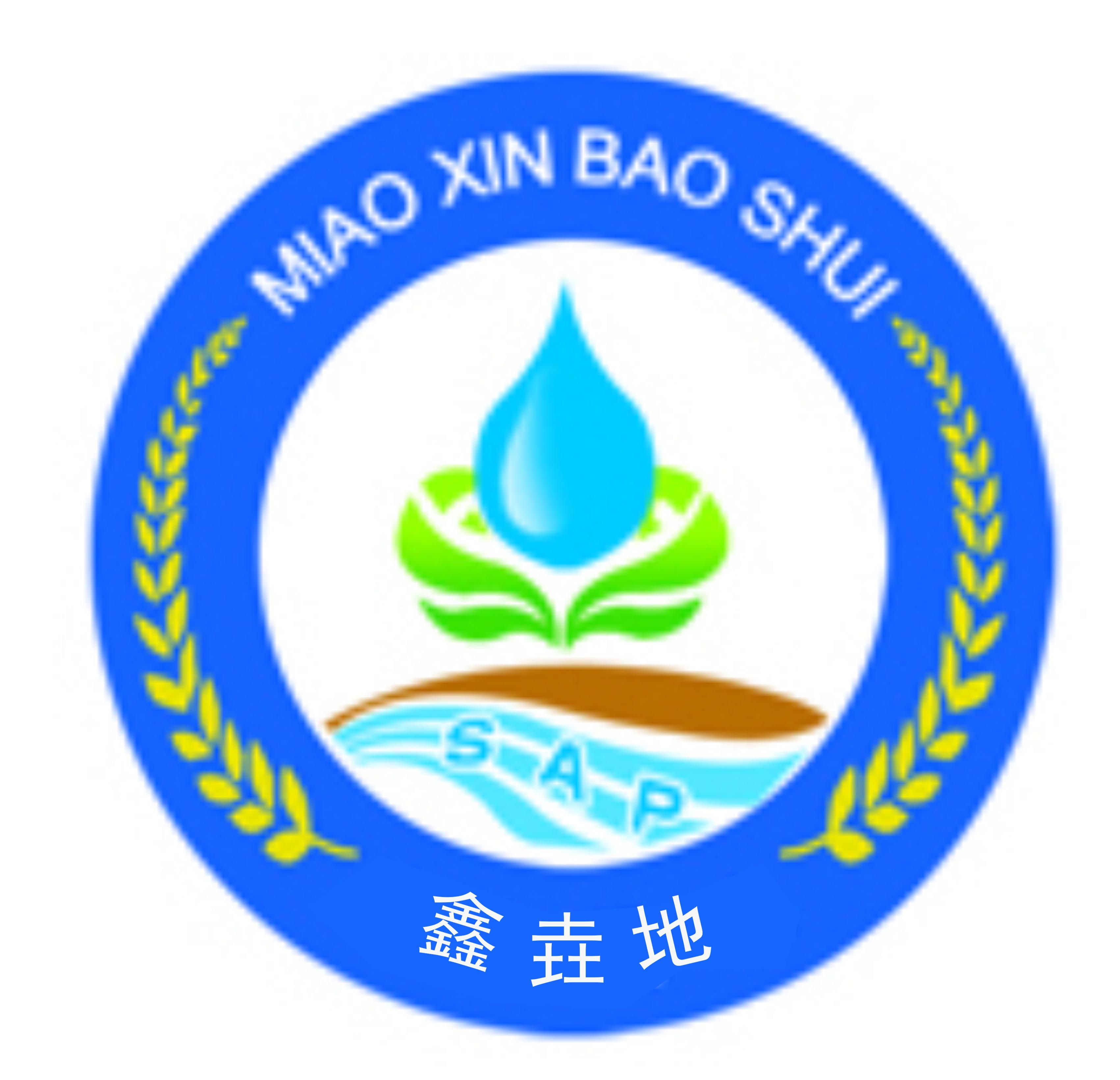 青岛鑫垚地农业科技股份有限公司