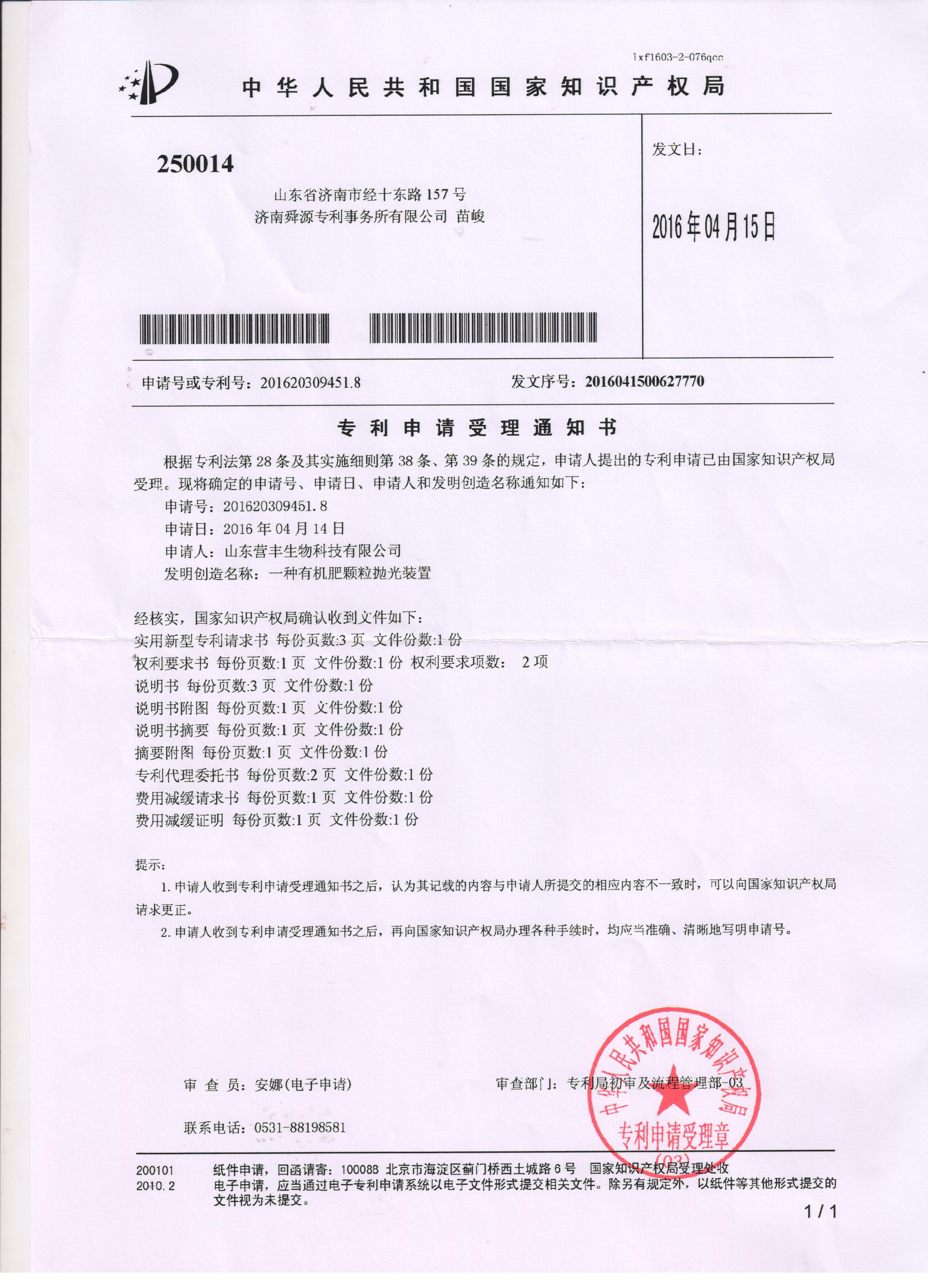 实用新型专利请求书_实用新型专利受理通知书 - 300083的电子相册 - 齐鲁股权交易中心 ...