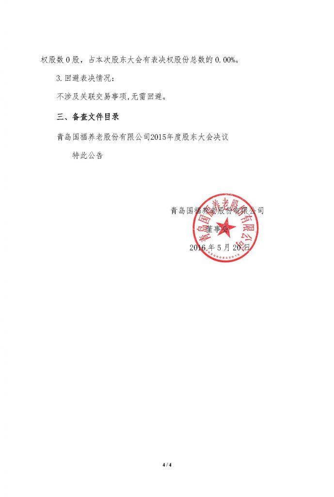 十八大决议_青岛国福养老股份有限公司2015年度股东大会决议公告