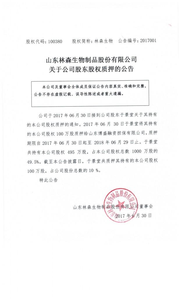 山东林森生物制品股份有限公司关于公司股东股权质押的公