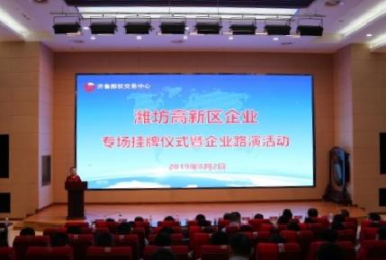 齐鲁股权交易中心举行潍坊市高新区企业专场挂牌仪式暨企业路演活动